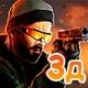 Игры Стрелялки 3д