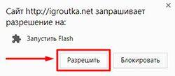 Включить Flash плеер