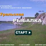 Игра Уральская Рыбалка версия 0.2