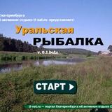 Игра Уральская рыбалка фото