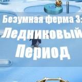 Игра Безумная ферма 3: Ледниковый Период