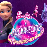 Игра Космическое Приключение Барби