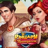 Игра Верность: Рыцари и Принцессы