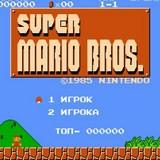 Игра Супер Марио Брос Денди
