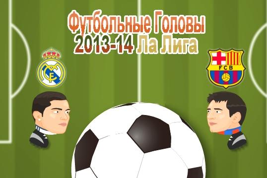 Футбольные головы 2 чемпионат испании играть