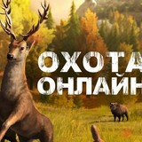 Игра Охота на Животных