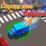 Игра Городские Пробки