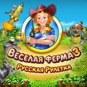 игры русская рулетка играть онлайн бесплатно