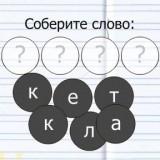 Игра Угадай Слово