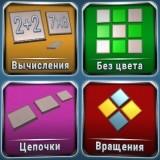 Игра Игры в Коробке