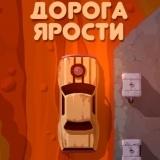 Игра Дорога Ярости: Гонка