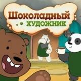 Игра Вся Правда о Медведях: Шоколадный Художник