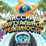 Игра Отважные Птенцы: Миссии в Виртуальной Реальности
