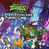 Игра Черепашки Ниндзя: Супергеройские Миссии