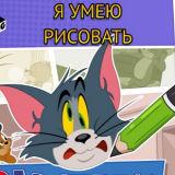 Игра Том и Джерри: Я Умею Рисовать