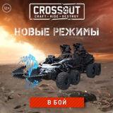 Игра Crossout
