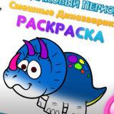 Игра Смешные Динозавры: Книжка-Раскраска