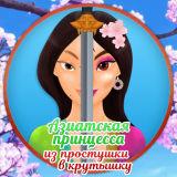 Игра Азиатская Принцесса: Из Простушки в Крутышку