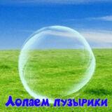 Лопаем Пузырики для Детей