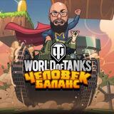 Игра World Of Tanks: Человек Баланс