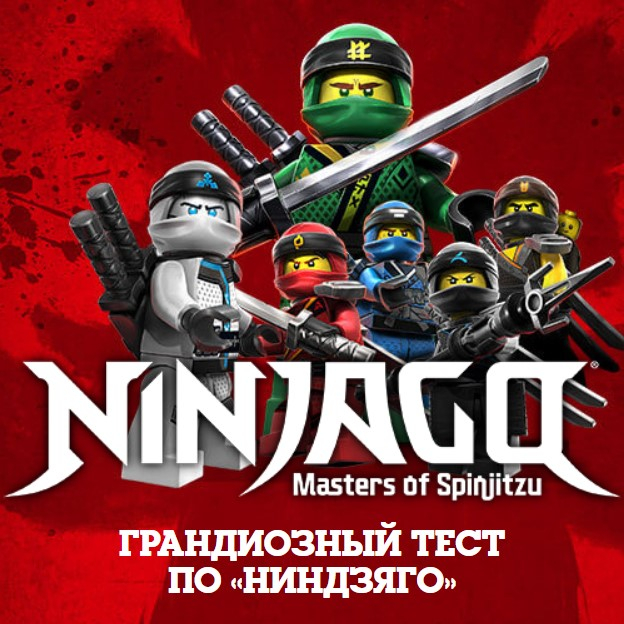 Игра Грандиозный Тест по Ниндзяго / Lego Ninjago: Masters of Spinjitzu