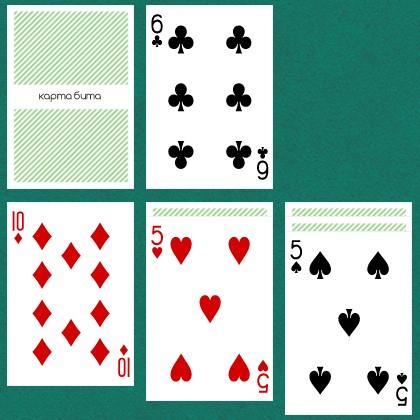 Как играть в карты в биту играть в игровые автоматы бесплатные