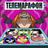 Игра Юные Титаны: Телемарафон