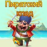 Игра Пиратский Клад