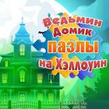Игра Ведьмин Домик: Пазлы На Хэллоуин