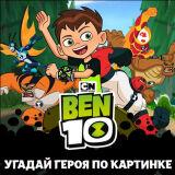 Игра Бен 10: Угадай Героя По Картинке
