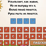 Игра Кроссворд Загадка
