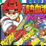 Игра Ike Ike! Nekketsu Hockey Bu - Subette Koronde Dai Rantou
