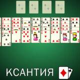 Игра Пасьянс Ксантия