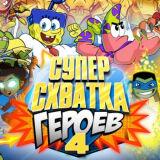Игра Супер Схватка Героев 4
